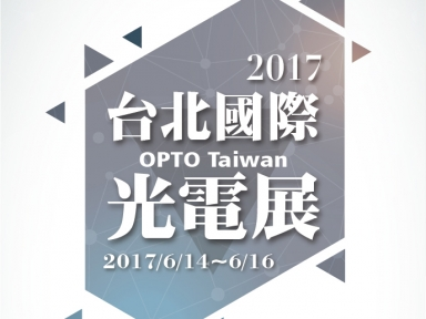 2017 OPTO TAIWAN INVITATION